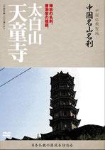 「太白山 天童寺」 YZCV-8065