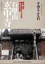 「石壁山 玄中寺」 YZCV-8061