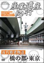 「橋の都・東京」