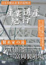 「片倉館と富岡製糸場」