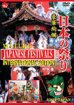 「日本の祭り-INTERNATIONAL EDITION」 NTSC版