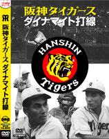 『阪神タイガース ダイナマイト打線』