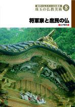 第8巻「将軍家と庶民の仏」●江戸時代● ADV-072
