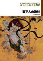 第7巻「天下人の造形」●桃山時代● ADV-071