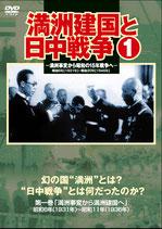「満洲建国と日中戦争」第1巻