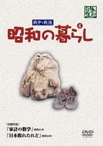 戦中・戦後 昭和の暮らし 第4巻