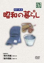 戦中・戦後 昭和の暮らし 第2巻