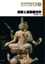 第3巻「密教と曼荼羅世界」●平安時代1● ADV-067