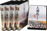 「三国志」完全版 全5巻