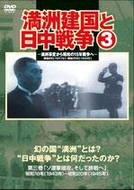 「満洲建国と日中戦争」第3巻