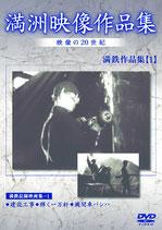 満鉄記録映画集 全12巻 単品