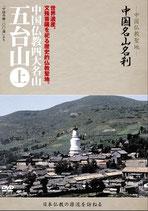 「中国仏教四大名山 五台山(上)」 YZCV-8068