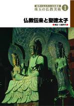 第1巻「仏教伝来と聖徳太子」●飛鳥・白鳳時代● ADV-065