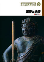 第5巻「運慶と快慶」●鎌倉時代● ADV-069