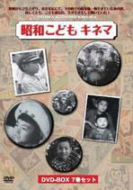 「昭和こどもキネマ」DVD-BOX7巻組