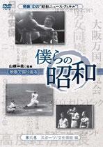 「僕らの昭和」 第六巻 スポーツ/文化芸能編