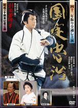 「国定忠治 全通し上演版」DVD2枚セット