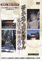DVD「吾れ永く山に帰らん-弘法大師 永遠の命-」