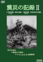 「震災の記録 Ⅱ」