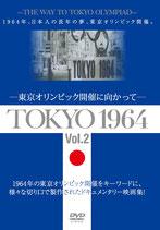 DVD「 TOKYO 1964-東京オリンピック開催に向かって-」[ Vol..2 ]  YZCV—8161