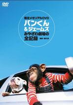 限定DVD「パンくん&ジェームズ みやざわ劇場の全記録」