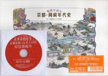 冊子「地図で読む 京都・岡崎年代史」+DVD「産業遺産紀行  琵琶湖疏水」セット