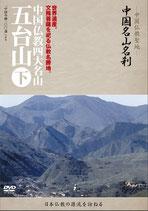 「中国仏教四大名山 五台山(下)」 YZCV-8069