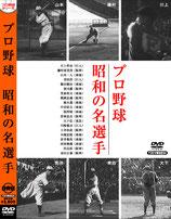 『プロ野球 昭和の名選手』