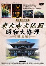 DVD「東大寺大仏殿 -昭和大修理- 総集編」 KCWD-8157