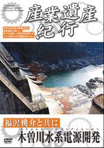 「木曽川水系電源開発」