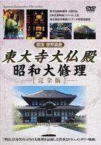 DVD「東大寺大仏殿-昭和大修理- 完全版」 KCWD-8156