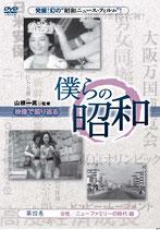 「僕らの昭和」 第四巻 女性/ニューファミリーの時代編