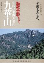 「中国仏教四大名山 九華山」 YZCV-8072