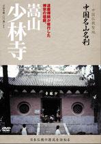 「嵩山 少林寺」 YZCV-8066