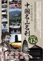 「中国名山名刹」全12巻セット YZCV-8073