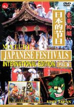 「日本の祭り-INTERNATIONAL EDITION」 PAL版