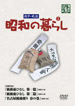 戦中・戦後 昭和の暮らし 第1巻