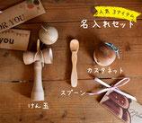 名入れ木製品3点セット