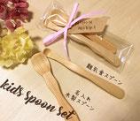 木製離乳食スプーン&名入れキッズスプーン