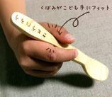木製お名前スプーン(幼児向け)1本