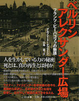 ベルリン アレクサンダー広場 ――フランツ・ビーバーコプフの物語