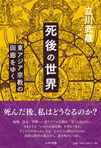 死後の世界──東アジア宗教の回廊をゆく