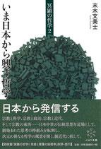 冥顕の哲学2 いま日本から興す哲学
