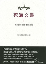 死海文書 Ⅰ共同体の規則・終末規定