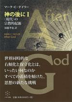 神の後にⅠ 〈現代〉の宗教的起源