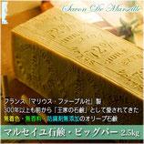 マルセイユ石鹸ビッグバー(木箱なし)