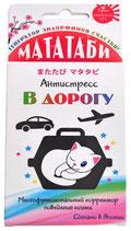 Мататаби для устранения стресса в дороге