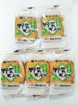 野菜天ぷら(2枚入り) 5個セット