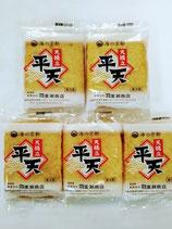 平天ぷら(3枚入り) 5個セット