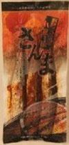 ピリ辛さんま(3本入) (冷凍)